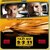Taxi Number 9211 movie