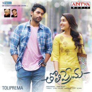 Tholiprema movie