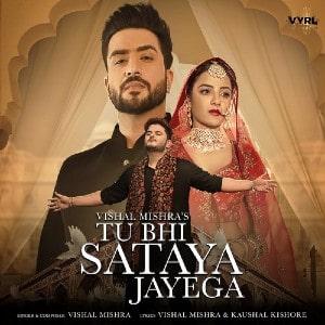 Tu Bhi Sataya Jayega Lyrics