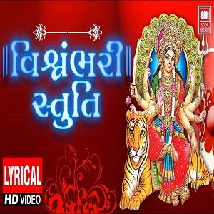 Shakradaya stuti with sanskrit lyrics