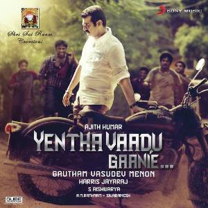 Yenthavaadu Gaani movie